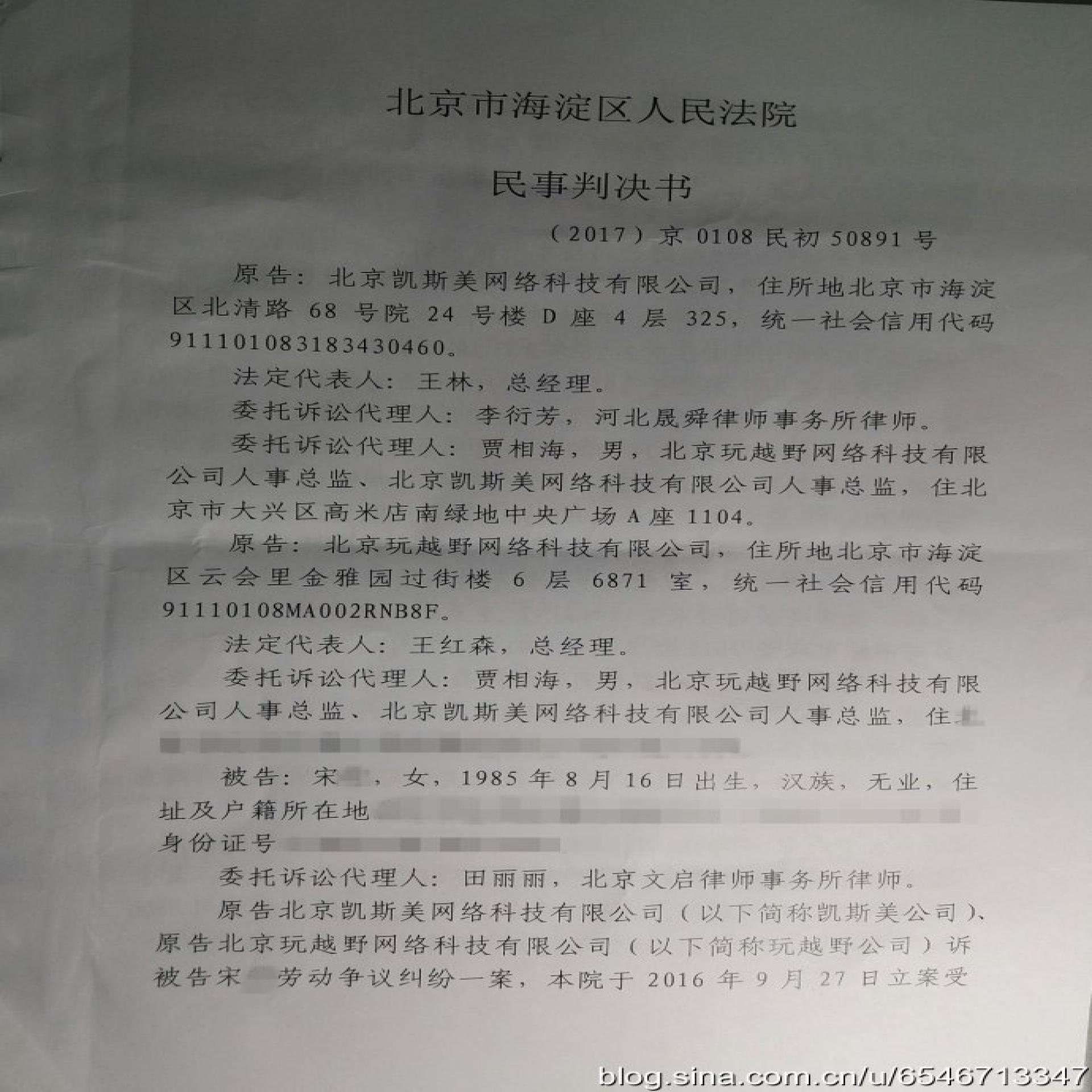 北京田丽丽律师代理宋某劳动争议纠纷一案胜诉