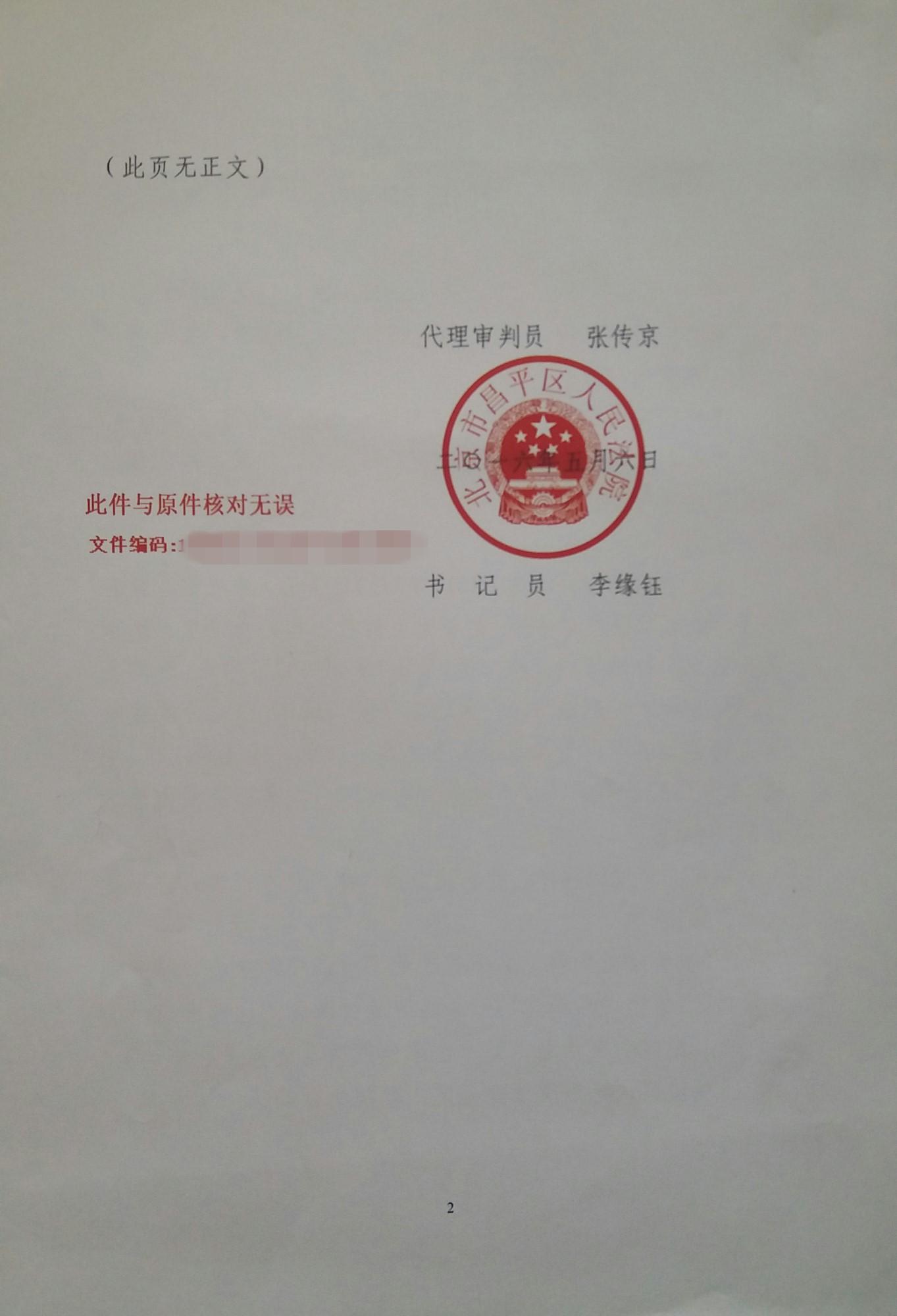 田丽丽律师经办刘某继承房产纠纷成功案例