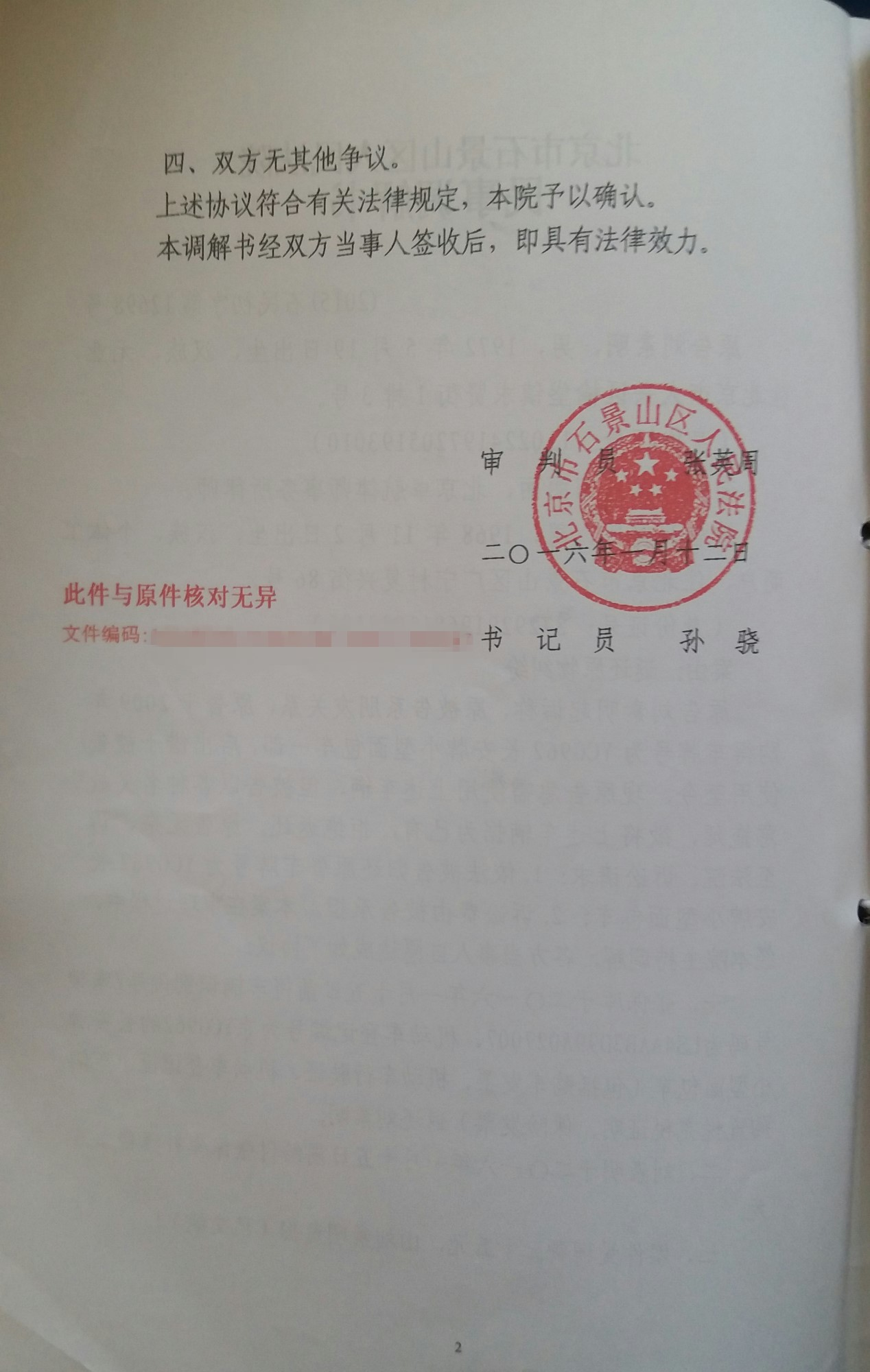 刘某返还原物纠纷案案例
