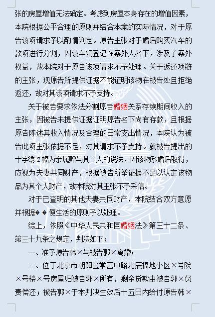 北京离婚律师代理郭某离婚纠纷一案