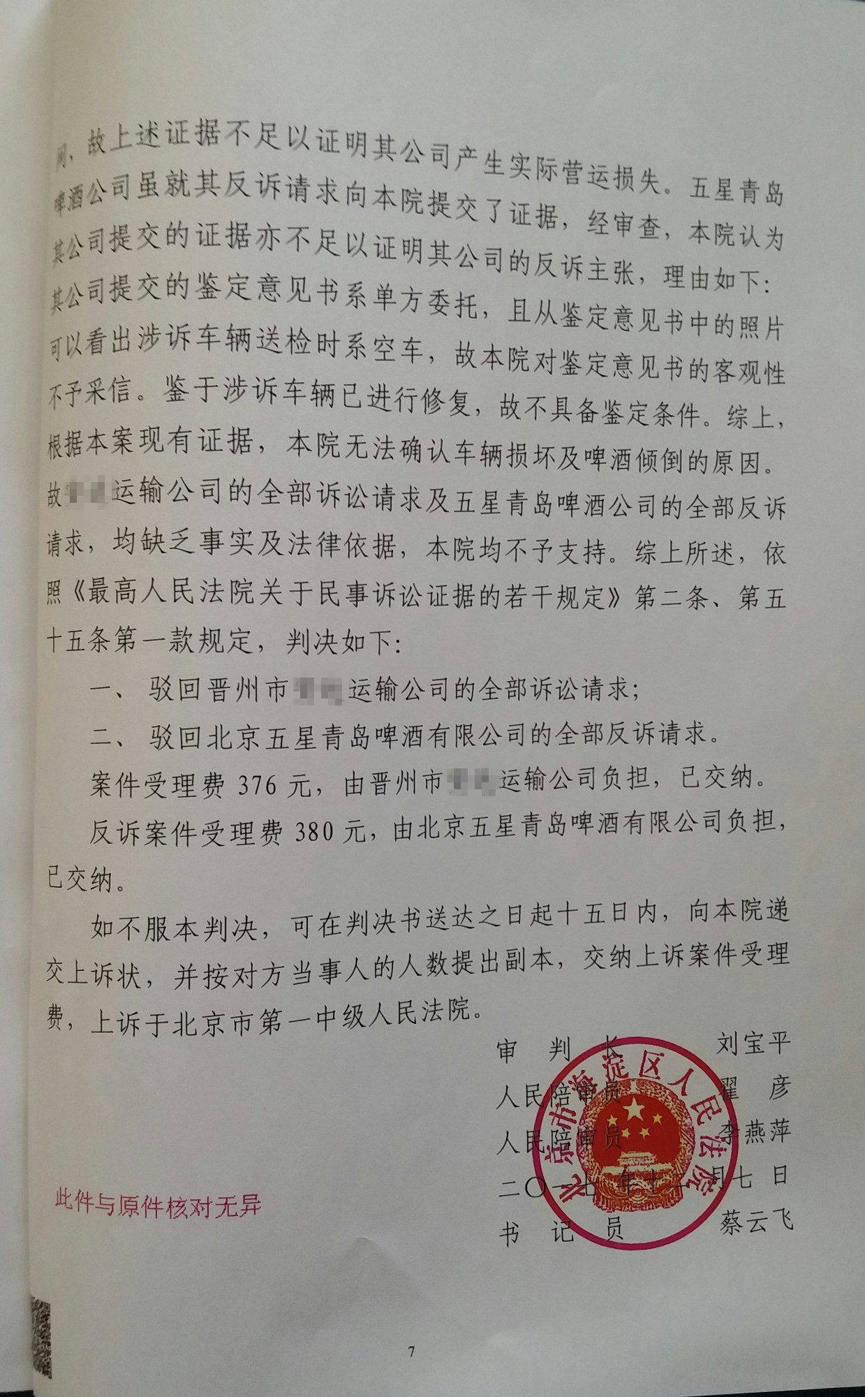晋州公司返还原物纠纷案案例