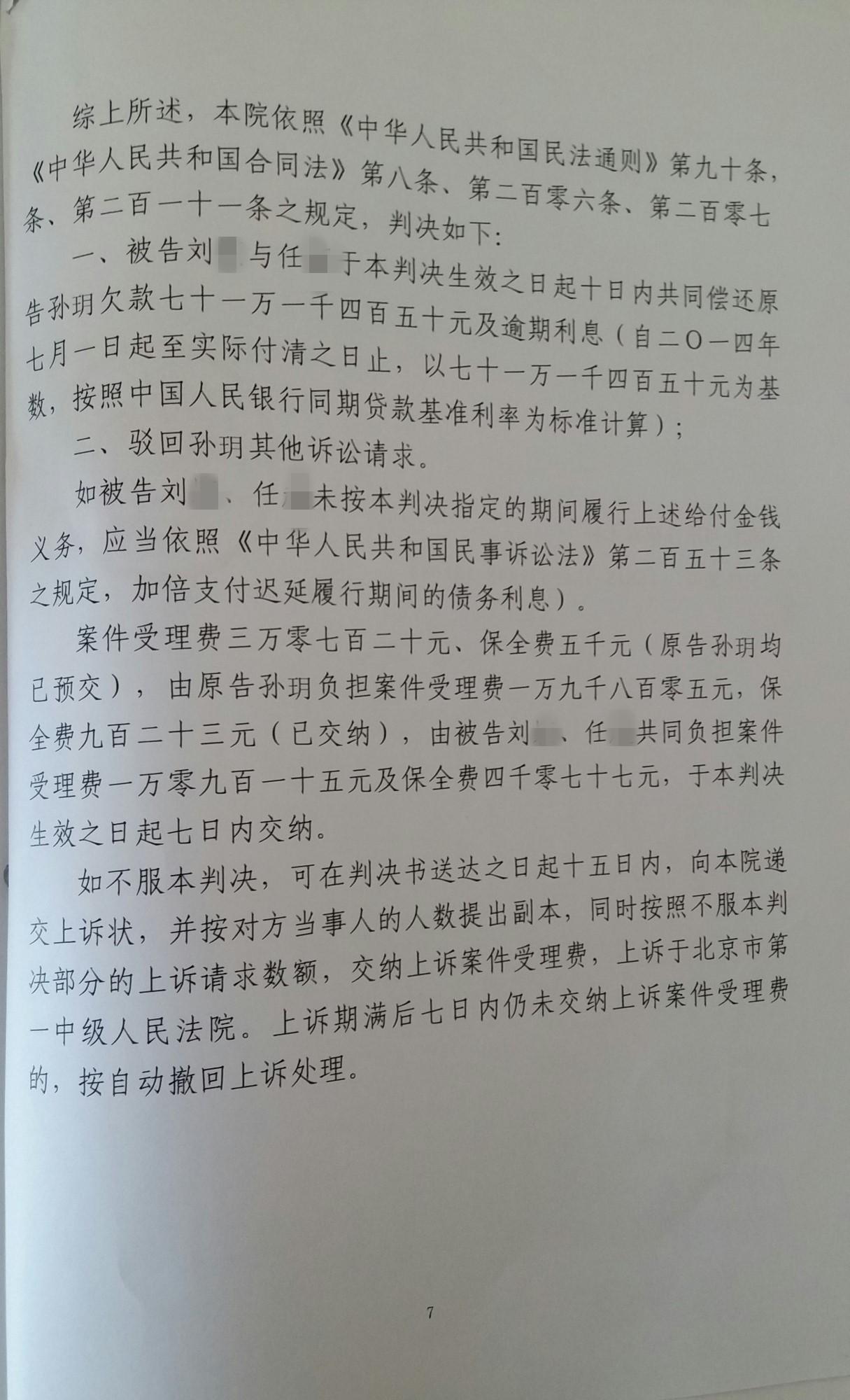 刘某民间借贷纠纷案案例
