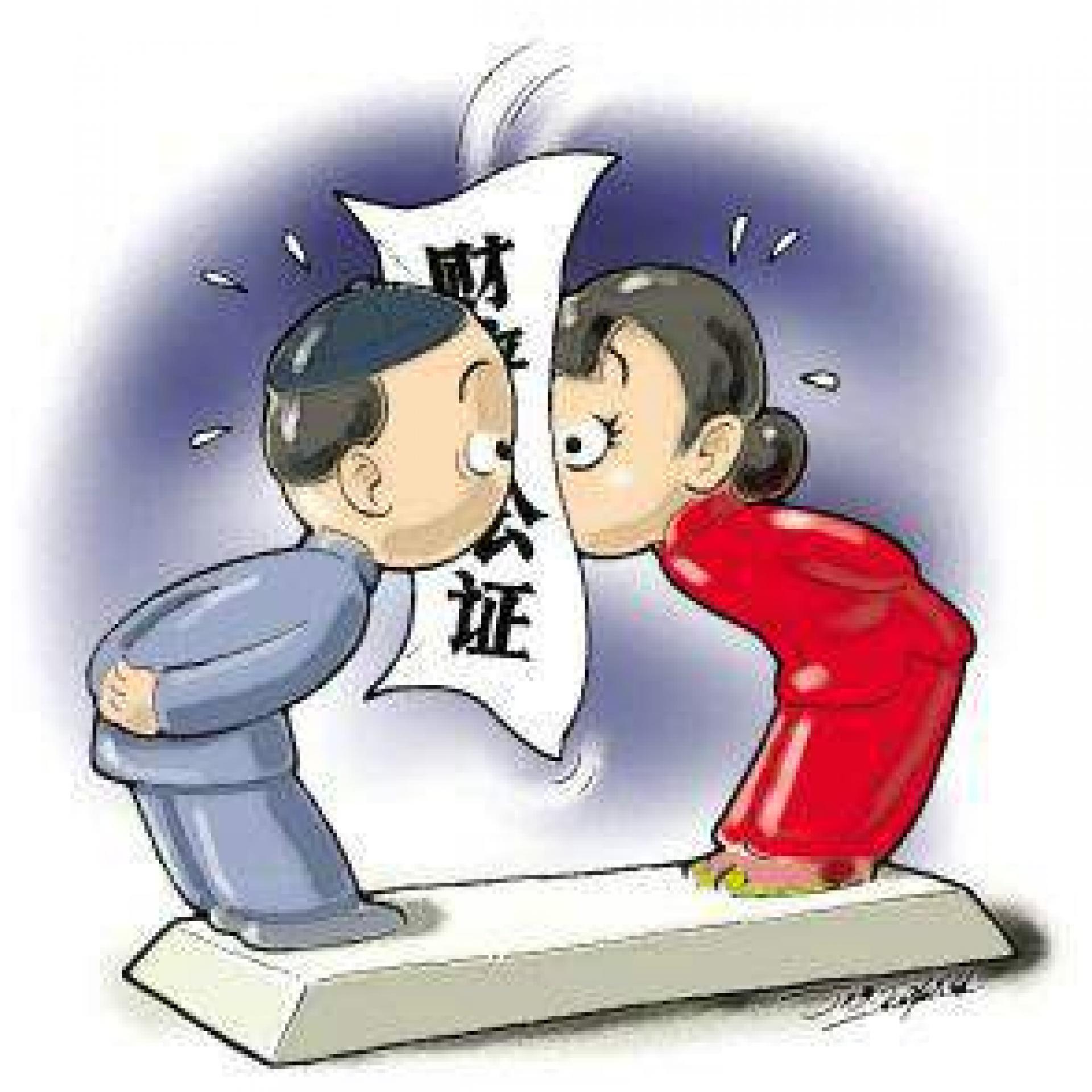 北京婚前财产公证有哪些法律效力?