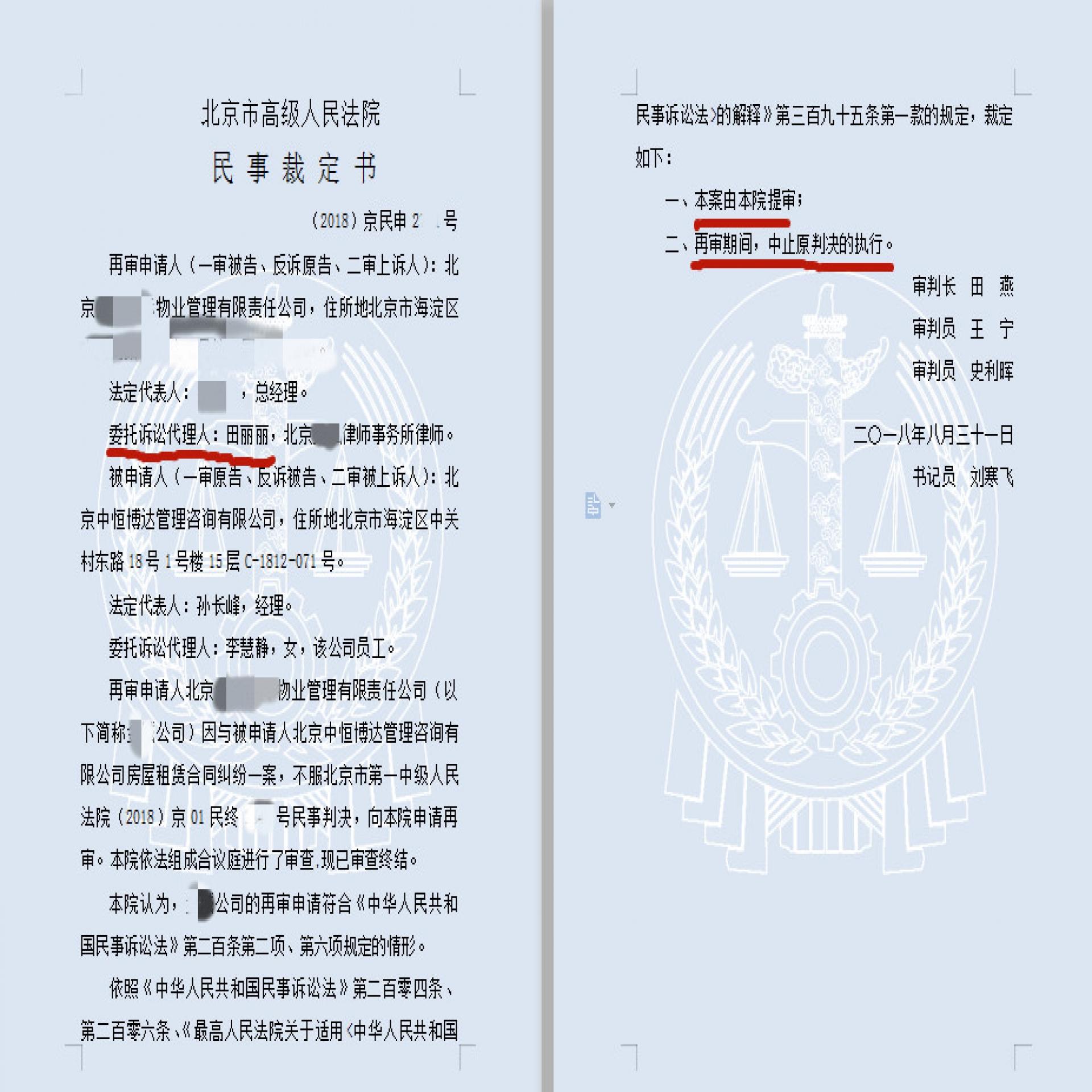 北京房产律师代理某物业